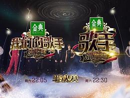 2017湖南卫视《歌手》半决赛宣传片