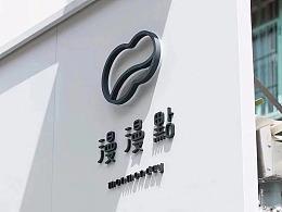 中式茶饮品牌