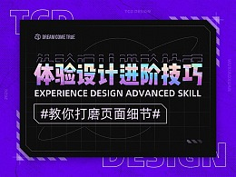 体验设计进阶技巧-教你打磨页面细节