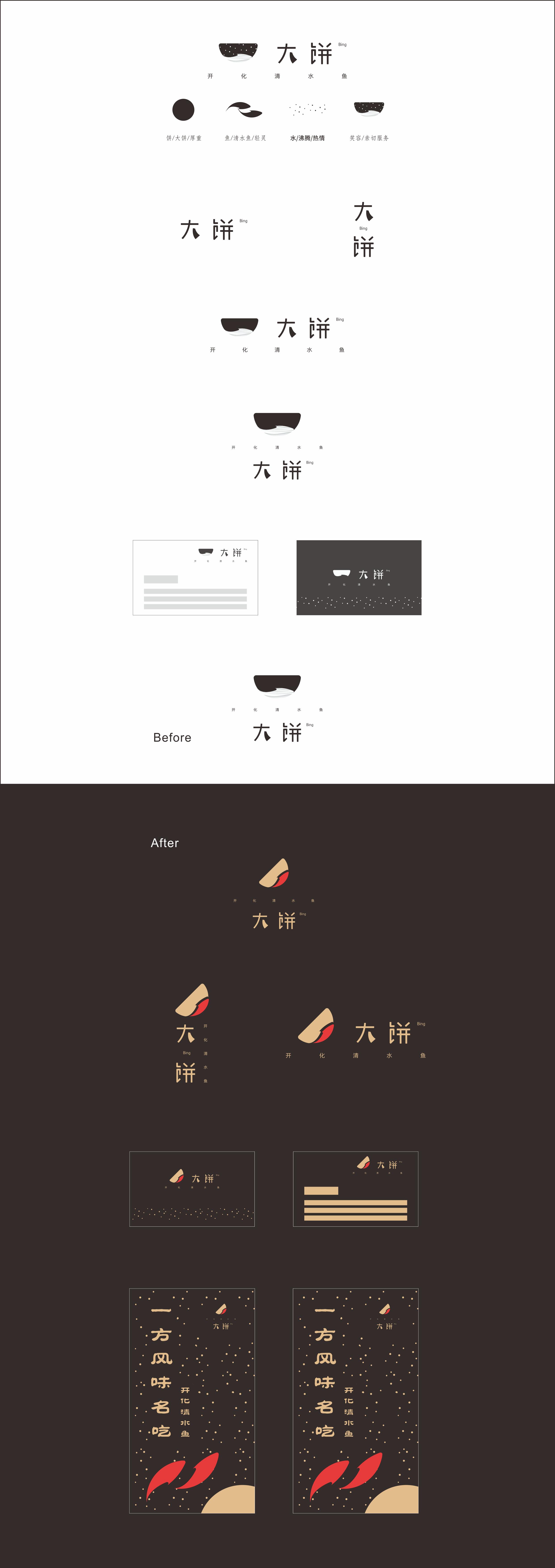 bingbian病变数字简谱
