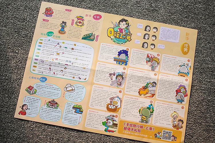 上海手绘地图|插画|商业插画|石头人手绘旅行册