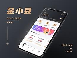 金小豆App Redesign