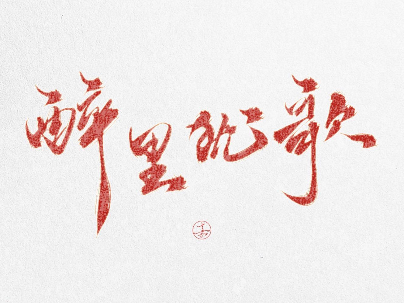 手写古风诗词元素6张书法字体设计图片