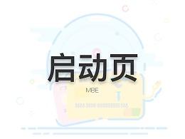 启动页·MBE风格