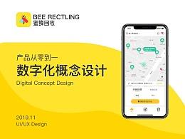 蜜蜂回收-数字化概念设计