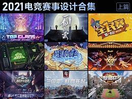 综合电竞赛事合集总结(上篇)