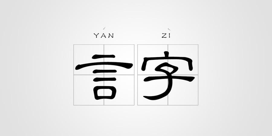 【汉字设计5种古风】笔试技巧设计必备、中国西南建筑设计院字体图片
