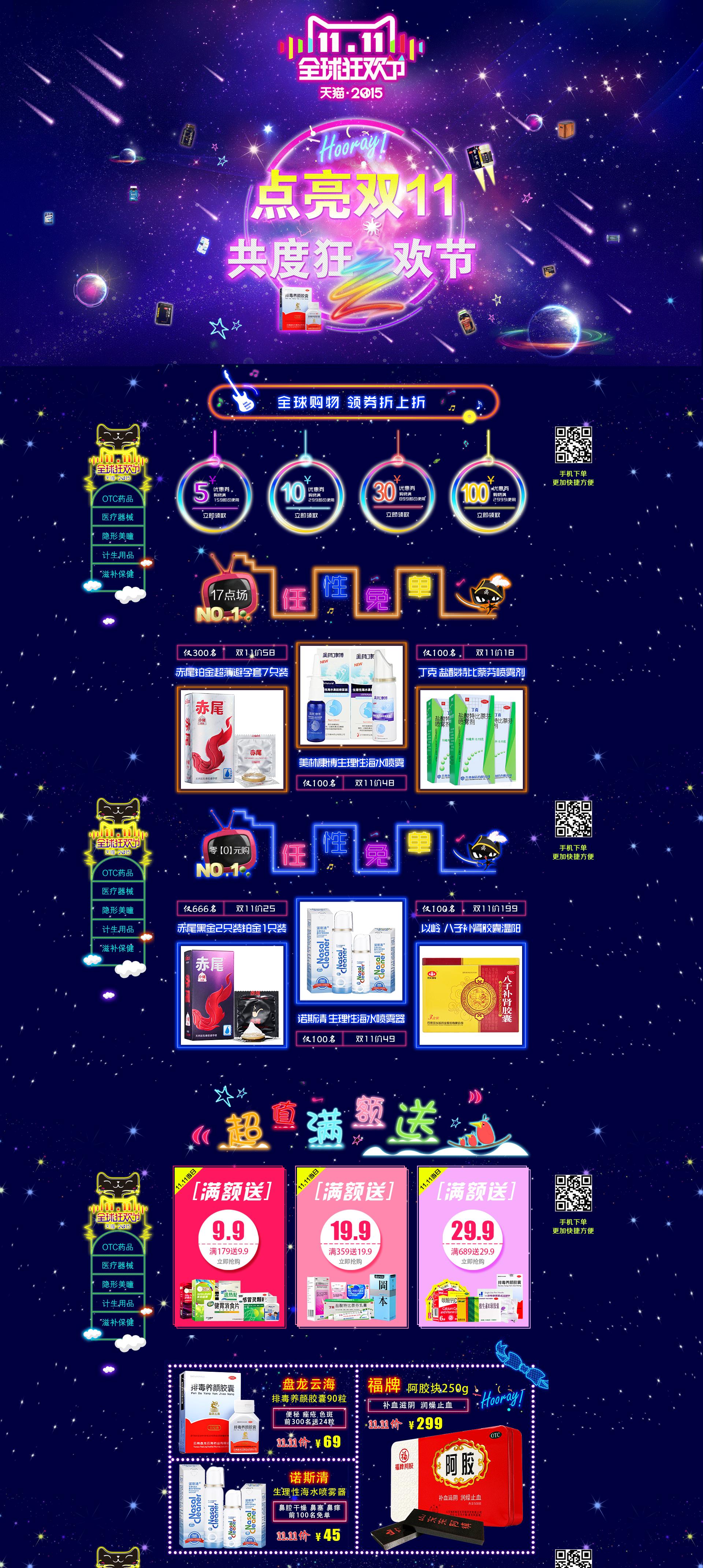 页设计/狂欢双十一/天猫大促/狂欢夜专区/双十一电商页面/网页设计/ui图片