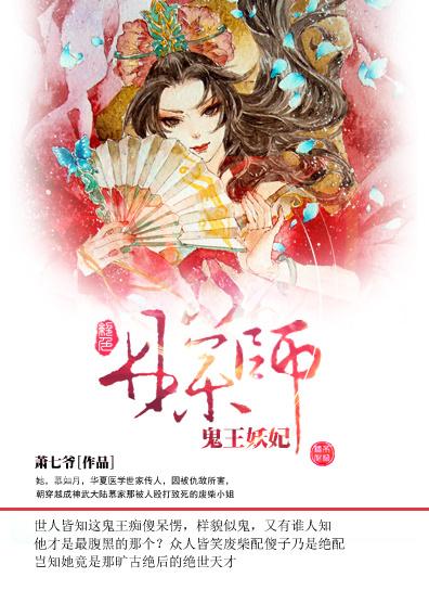书妖_【封面海报设计】绝色丹药师:鬼王妖妃|平面|书装
