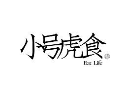 小号虎食丨Eat Life