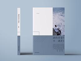 《谁的青春不迷茫》书籍封面设计