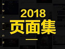 2018新的开始——页面集