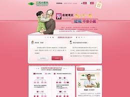 2014茗视光近视眼遗传专题