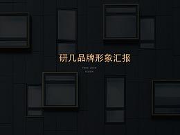 门窗品牌设计提案