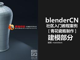 blenderCN - 社区入门教程案例 [ 青花瓷瓶制作 ] 建模部分