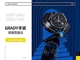 GRADY手表详情页设计分享