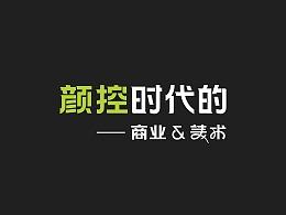 天涯 | 商业logo字体设计