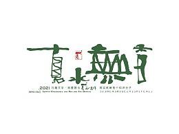贰婶手写--奇妙的中国汉字【汉字的宽容】