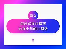 「译文」未来十年的UI趋势-沉浸式设计指南