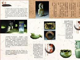信利博物馆四折页