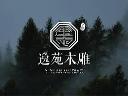 逸苑木雕   品牌LOGO设计
