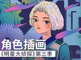 芒果TV《明星大侦探》第三季 —— 角色插画