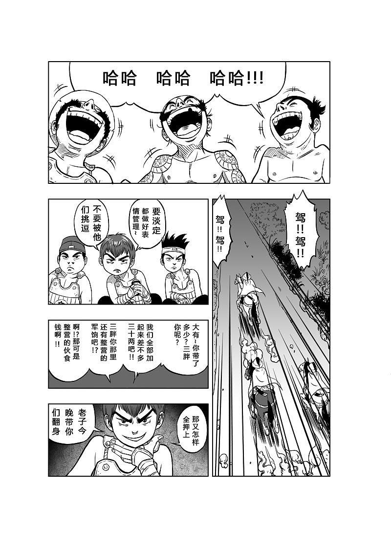 辉员外漫画第一部原创漫画动漫第一章~|长篇高清串串香漫画字图片