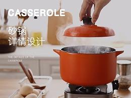 砂锅厨具京东淘宝天猫详情页设计
