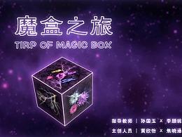 #2020青春答卷#  《魔盒之旅 Trip of Magic Box》