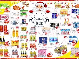 圣诞节超市dm单