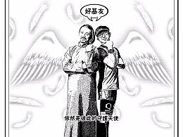 真人四格漫画