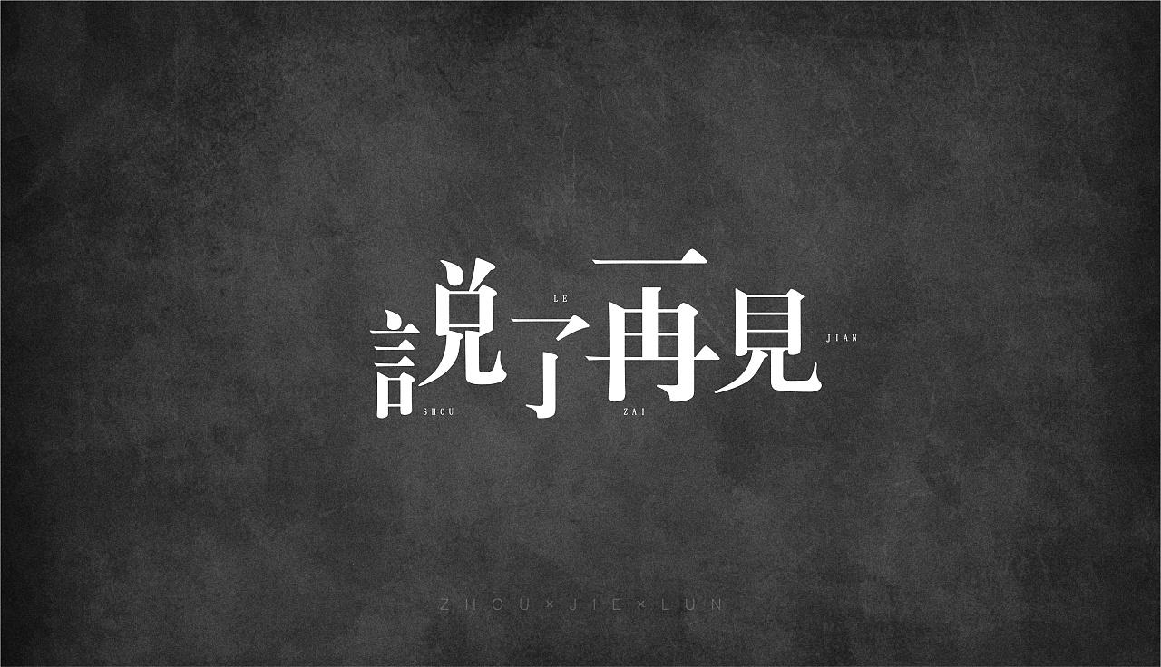 中文字体×版式设计家具设计有哪几种图图片