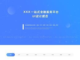 后台管理界面_UI设计规范