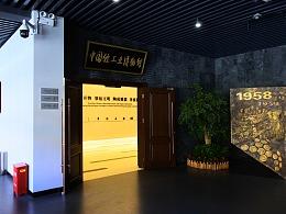 中国轻工业博物馆
