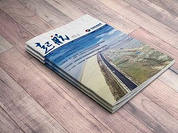 中国电建路桥《起航》2018年第3期·内刊设计