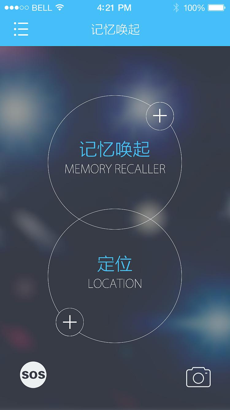 景观尊老app预防老年痴呆UI工作唤起记忆孝公益土人设计院设计图片