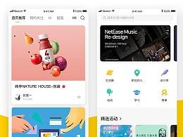 站酷app重设计交互展示