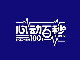 《心动百秒》logo( 爱奇艺--练习生节目 )