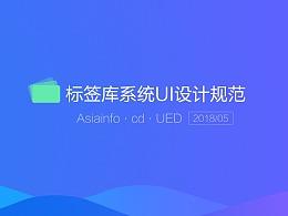 中国移动标签库系统UI视觉规范