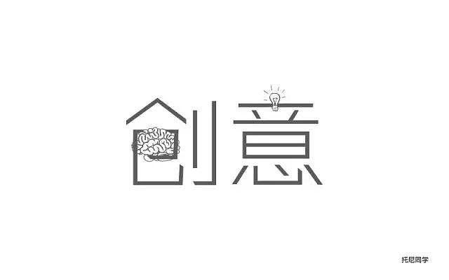 字体帮20160728期点评作品