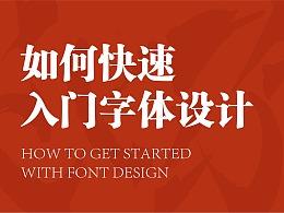 如何快速入门字体设计