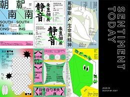 SENTIMENT TODAY 视觉日志丨五月海报合集丨by zoey