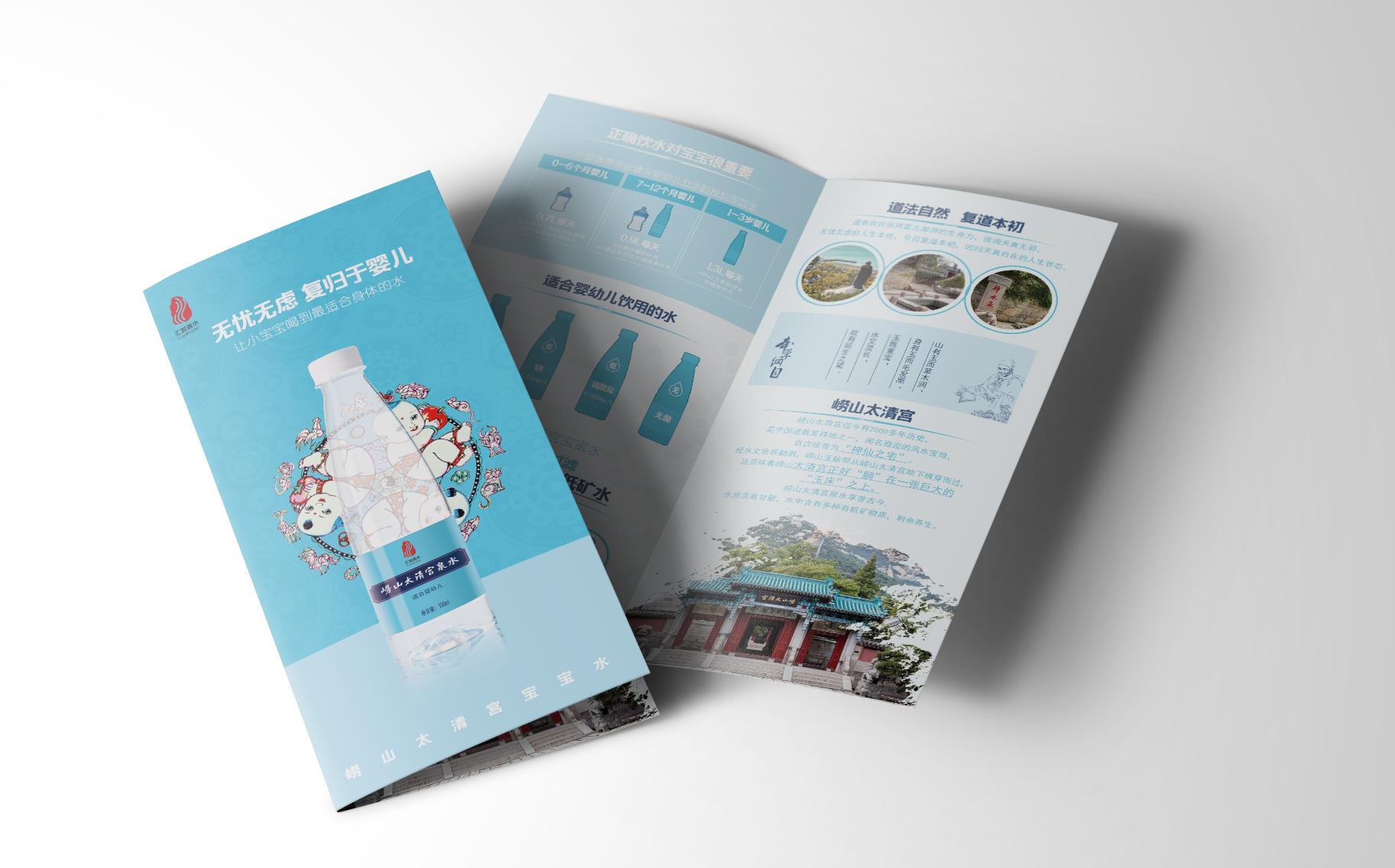 矿泉水折页设计图片