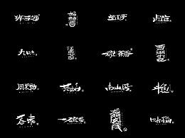 餐饮行业字体LOGO|字标集