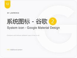 系统图标 - 图标分解 Material 规范