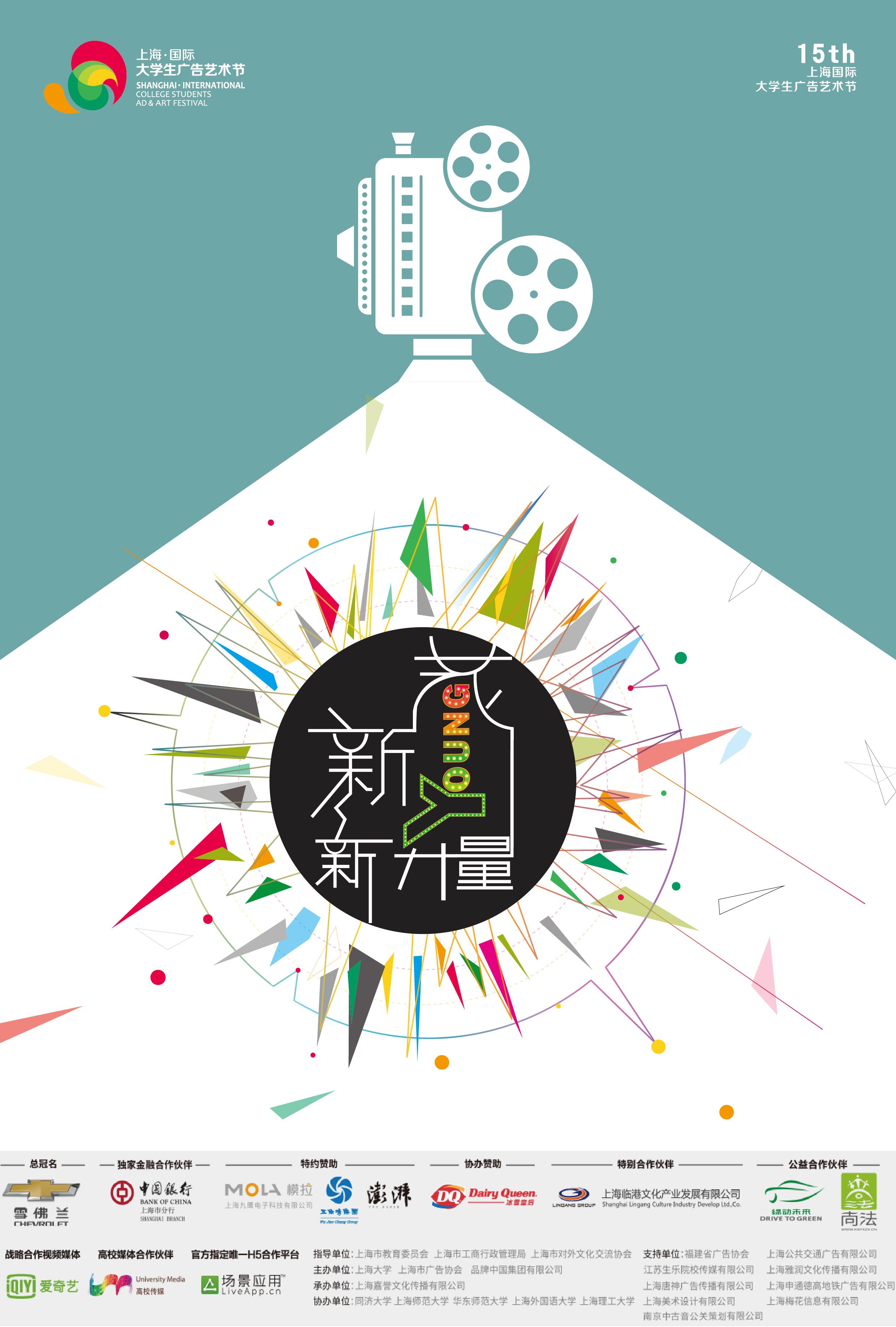 海报艺术字设计艺术节-海报艺术字-艺术节艺术字-艺术节海报设计-小