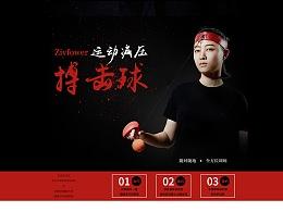 Zivfower运动减压搏击球app