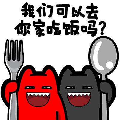 h90【魔鬼猫表情-我们可以去你家吃饭吗】#半身 双子 叉子 勺子 蹭饭