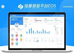 B端营管平台EOS平台UI设计