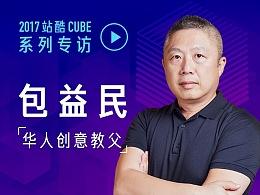 2017CUBE专访:华人创意教父包益民